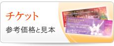 bg_common_localnavi_ticket